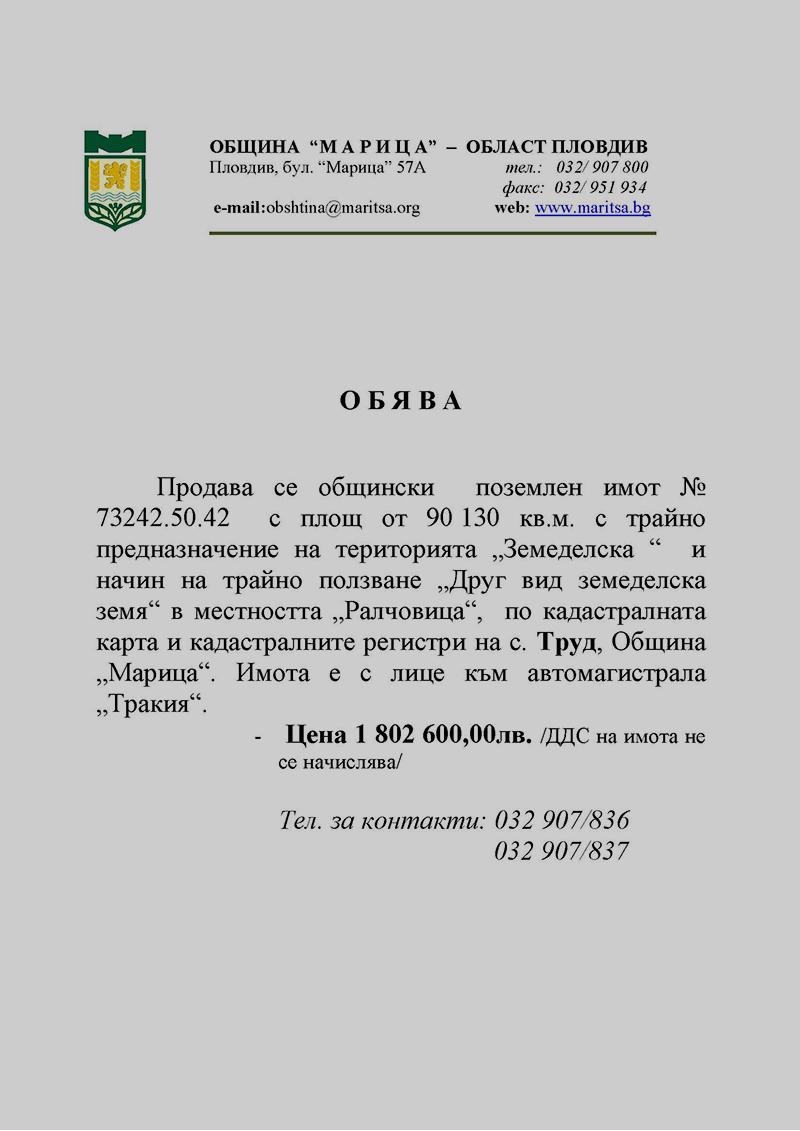 Obyava_Trud_73242_50_42