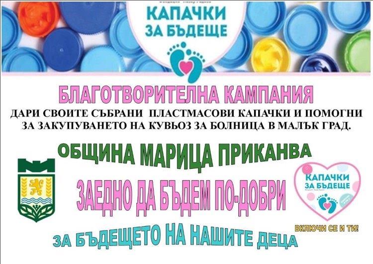 kapa4ki-kampania